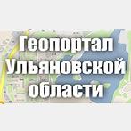 Геопортал Ульяновской области